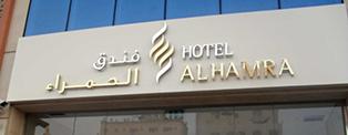 al-hamra-hotel-01