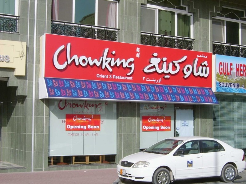 chowking_satwa